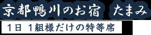 京都鴨川のお宿 たまみ 【公式ホームページ】